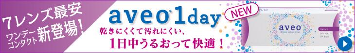 aveo1day 7レンズ最安ワンデーコンタクト新登場!